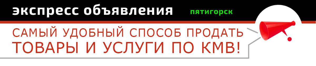 Подать объявление в газету в пятигорске бесплатно работа в горно-алтайске листок свежие вакансии центр занятости